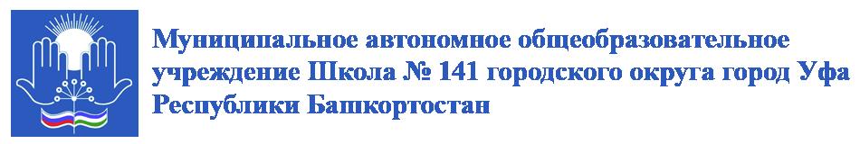 МБОУ Школа №141