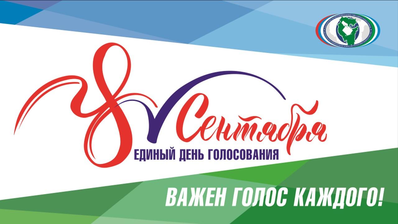 Выборы главы Республики Башкортостан