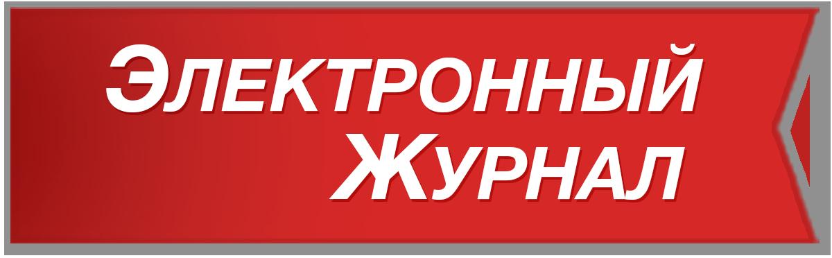 school141ufa.eljur.ru